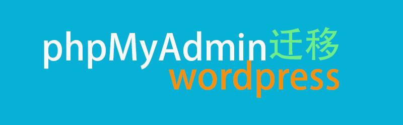 如何使用phpmyadmin完整地无损迁移wordpress站点