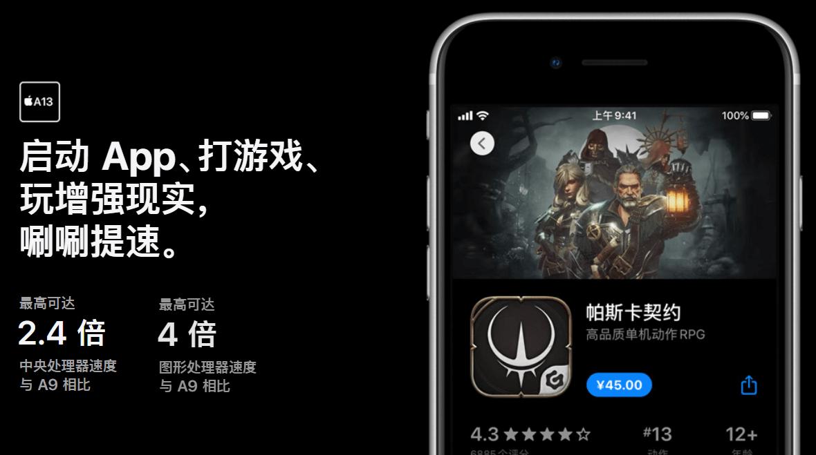 新款2020 iPhone SE A13芯片